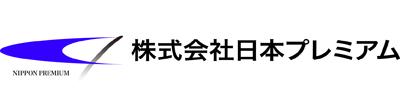 株式会社日本プレミアム